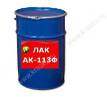 Лак АК-113Ф