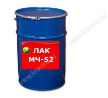 Лак МЧ-52