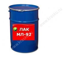 Лак МЛ-92 электроизоляционный