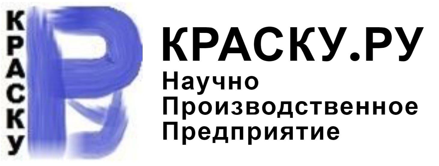 НПП КРАСКУ.РУ Производство краски